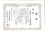 祝!! 行徳・浦安地区親善大会優勝!!