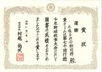 平成30年度 第70回行徳少年野球 秋季大会 高学年 優勝!!